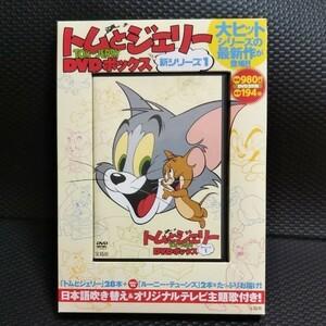 トムとジェリー ※DVDボックス 新シリーズ1(DVD2枚組)