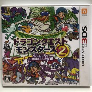 【3DS】 ドラゴンクエストモンスターズ2 イルとルカの不思議なふしぎな鍵 [通常版]