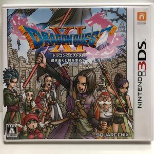 【3DS】 ドラゴンクエストXI 過ぎ去りし時を求めて