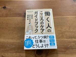 働く人のこころのケア・ガイドブック 会社を休むときのQ&A 福田 真也 (著)