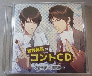 岩井勇気のコントCD★石田彰 関智一