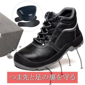 安全靴 鋼鉄先芯 スニーカー ブーツ シューズ メンズ 釘踏み抜き防止 靴 耐油 防滑 7991149 7995363 【B】 ブラック 25.0㎝ 新品