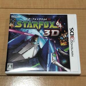 【3DSソフト】 スターフォックス64 3D ※まとめ買いの場合送料分値引き