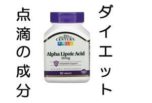 アルファリボ酸ダイエット点滴の成分サプリ脂肪代謝αリポ酸サプリメントあるふぁ脂肪燃焼アミノ酸90錠タブレット疲労回復アンチエイジング