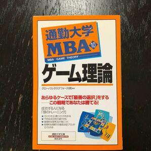 通勤大学MBA 10/グローバルタスクフォース