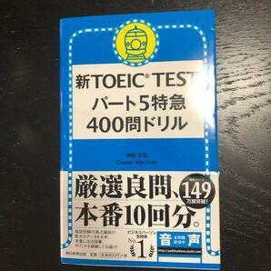 新TOEIC TESTパート5特急400問ドリル/神崎正哉/DanielWarriner #toeic