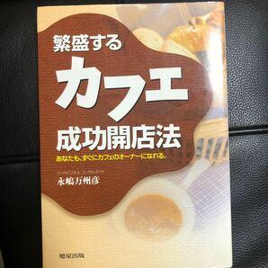 繁盛するカフェ成功開店法 あなたも、すぐにカフェのオーナーになれる。 /永嶋万州彦 (著者)