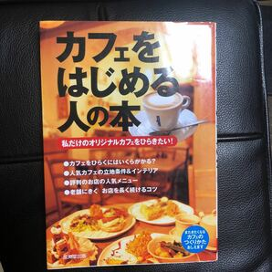 カフェをはじめる人の本 私だけのオリジナルカフェをひらきたい! /成美堂出版編集部 (編者)