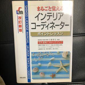 まるごと覚えるインテリアコーディネーターポイントレッスン SHINSEI LICENSE MANUAL/大広保行 (その他)