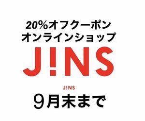JINSジンズ20%オフ オンラインクーポンコードチケット眼鏡割引券