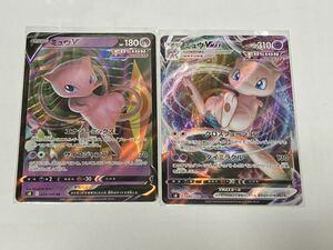 〇ポケモンカードゲーム ポケカ ミュウ2枚セット フュージョンアーツ VMAX RR RRR 美品