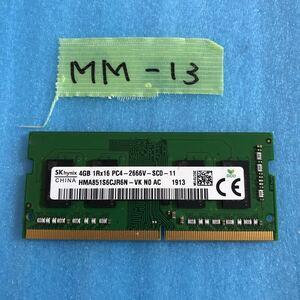 MM-13 激安 ノートPCメモリ 4GB SKhynix PC4 2666V 動作品 同梱可能 中古品