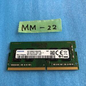 MM-22 激安 ノートPCメモリ 4GB SAMSUNG PC4 2400T 動作品 同梱可能 中古品