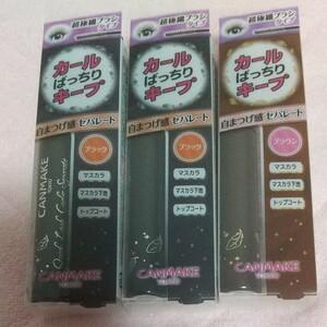 クイックラッシュカーラーセパレート 02 (ブラック) ×2個 クイックラッシュカーラーセパレート 03 (ブラウン) ×1個