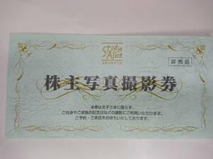 ☆ 送料無料 / スタジオアリス株主優待券 / 写真撮影券 / ネコポス/2021年12月31日まで ☆