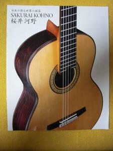 ※ 桜井 河野 ギター カタログ