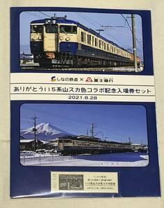 【送料込】ありがとう115系山スカ色コラボ入場券セット 2021.8.28 しなの鉄道発売版 未開封品