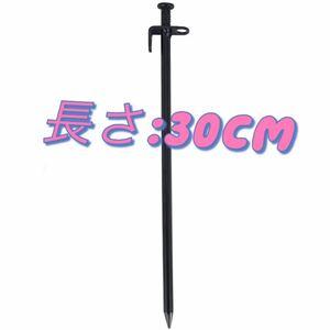 キャンプ用品 ペグ30cm 6本セット