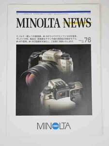 Minolta MINOLTA α-9Ti MINOLTA NEWS Vol.76.. pamphlet catalog