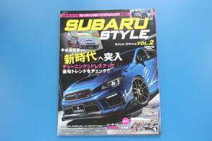 SUBARU STYLE スバルスタイル Vol.2/特集チューニングドレスアップトレンドチェック部品パーツカタログ2019スバリストカーライフエンジョイ