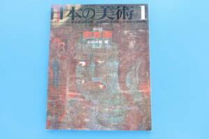 日本の美術No.33東京都奈良国立博物館/密教画特集:秘密仏教曼荼羅の世界伝来と図像12.13世紀図像収集寺菩薩像絵画作品図録版解説写真資料