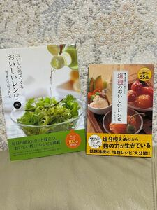 料理本 塩麹レシピ 酢レシピ レシピ本 やせるおかず 作り置き