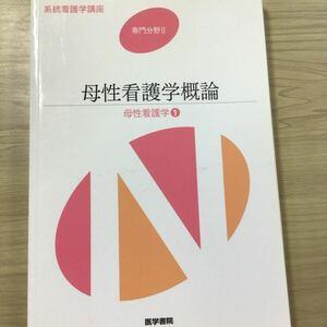 母性看護学概論 第13版 母性看護学 1 系統看護学講座 専門分野II/森恵美 (著者)
