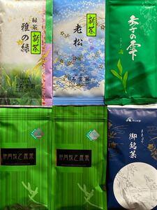煎茶 緑茶 6袋 セット 国産 お茶っ葉
