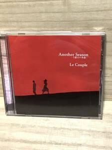★ ルクプル Le Couple / Another Season -5番目の季節- CD     即決。