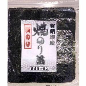 新海苔!☆有明産焼き海苔(全型50枚)焼海苔☆ 正規品(黒)!送料無料!