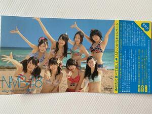 NMB48 ナギイチ ステッカー 3種類 山本彩 渡辺美優紀 吉田朱里 上西恵  水着