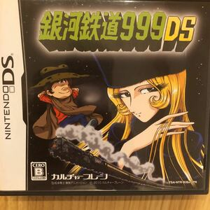 任天堂DS銀河鉄道999