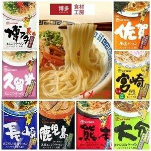 新品マルタイ 九州 ご当地 棒ラーメン シリーズ 2食 8種 詰め合わせSIJU