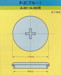 イケダ式スカッパー A-20~A3W用フタ「F-3」