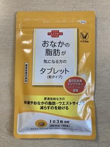 送料無料 おなかの脂肪が気になる方のタブレット 90粒×1袋 大正製薬 機能性表示食品