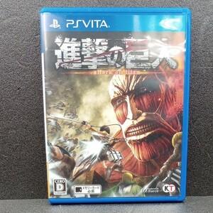 【中古】進撃の巨人 PS Vita