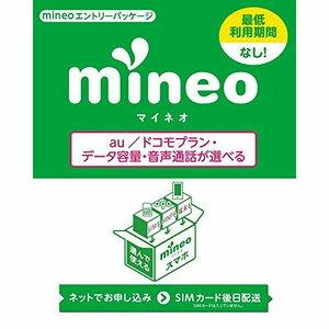【紹介不要】 mineo エントリーコード マイネオ a42
