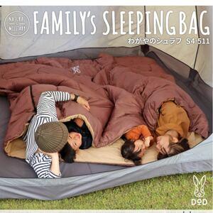 DOD わがやのシュラフ 40秒で片付け可能な4人家族用寝袋 S4-511