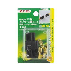 エーモン 1122 カプラー2極(ロック式) 配線コードの一括接続に