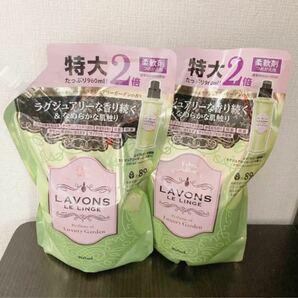 ラボン 柔軟剤 ラグジュアリーガーデンの香り 詰め替え 特大2倍サイズ 大容量