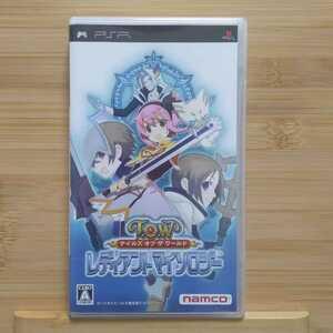 PSP テイルズ オブ ザ ワールド レディアントマイソロジー
