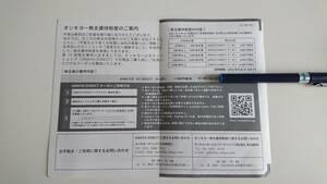 オンキヨー 株主優待券クーポン 1000円分 オンキョーダイレクト ONKYO DIRECT