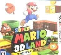 ■送料無料■スーパーマリオ3Dランド 3DSソフト