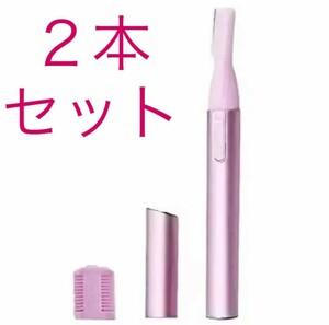 【新品】フェイスシェーバー 眉毛コーム付 2本セット