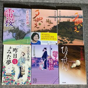 超美品、宇江佐真理、歴史時代小説、6冊セット