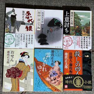 池波正太郎、歴史時代小説、6冊セット