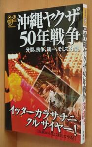 沖縄ヤクザ50年戦争 分裂、抗争、統一、そして分裂 洋泉社アウトロームック