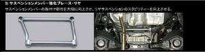 out of print unused TOM'S TOM`S Lexus RX350 GGL10W suspension member strengthen brace * rear 52295-TGL10(S09052)