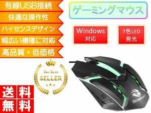 ゲーミングマウス マウス おすすめ 軽量 小型 最新 有線 安い 人気 光る 黒色 高性能 激安 人間工学 光学 かっこいい おしゃれ mouse