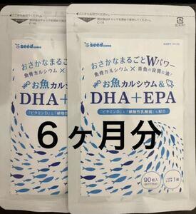 【即決1,400円】シードコムス お魚カルシウム&DHA+EPA 6ヶ月分⑤